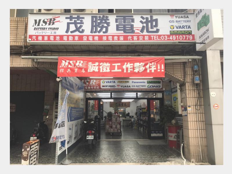 茂勝電池-桃園平鎮店