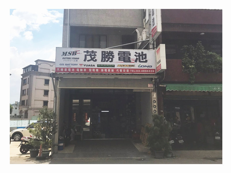 茂勝電池-桃園龍潭店