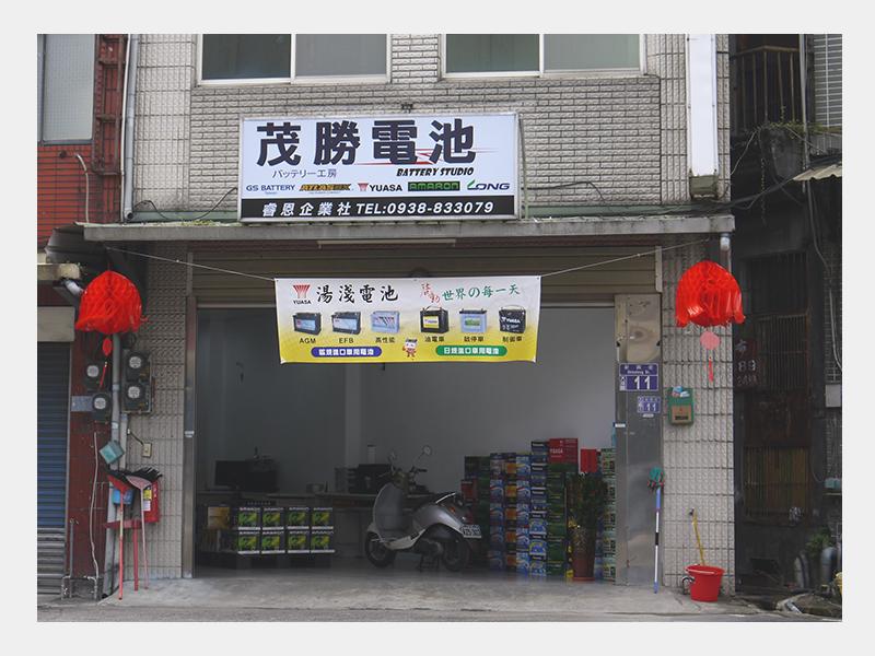 茂勝電池-桃園大溪店