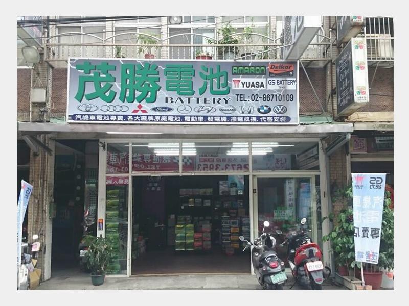 茂勝電池-新北三峽店