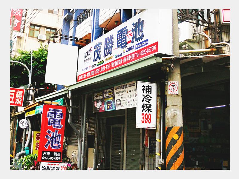 茂勝電池-台中黎明店