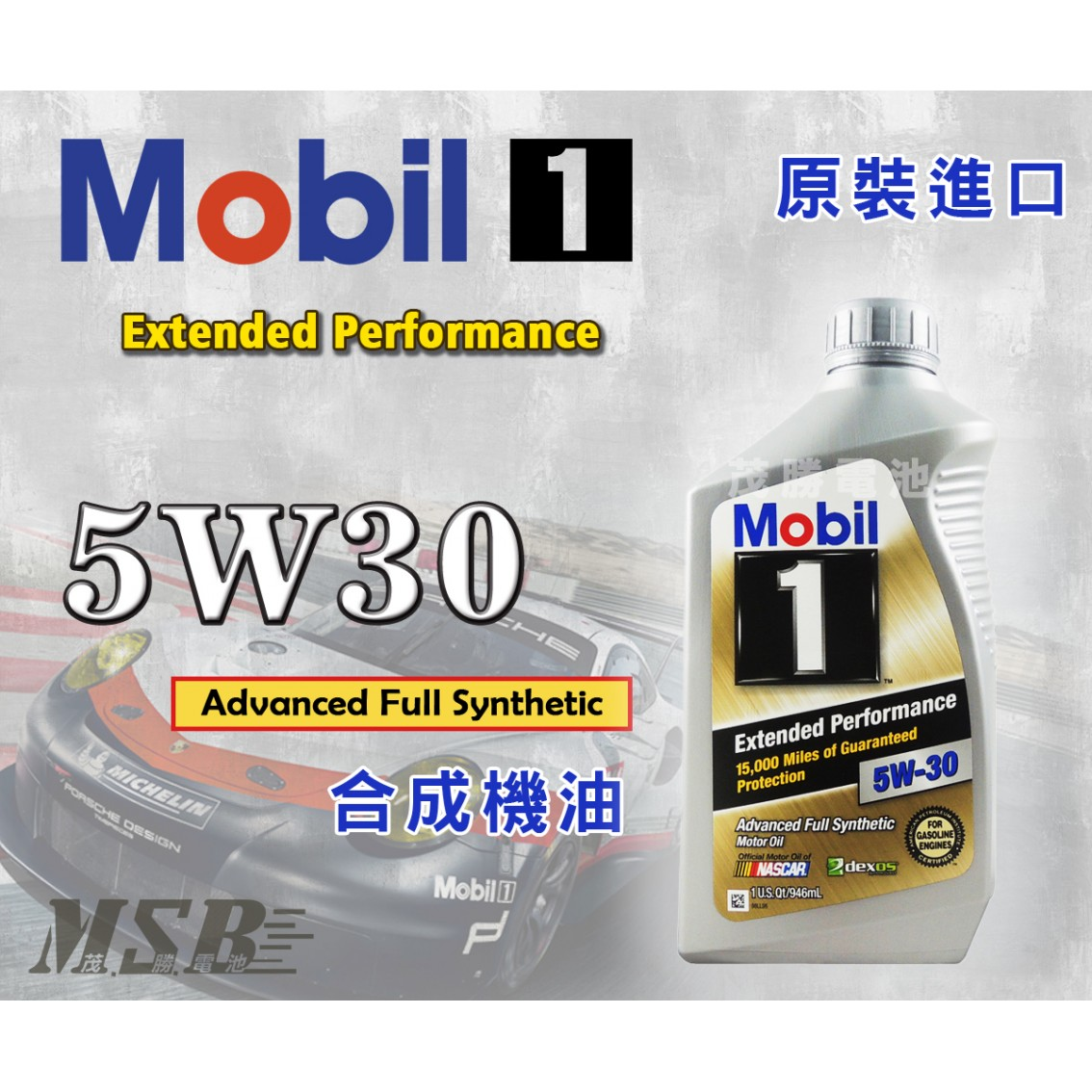 Extended Performance 5W-30