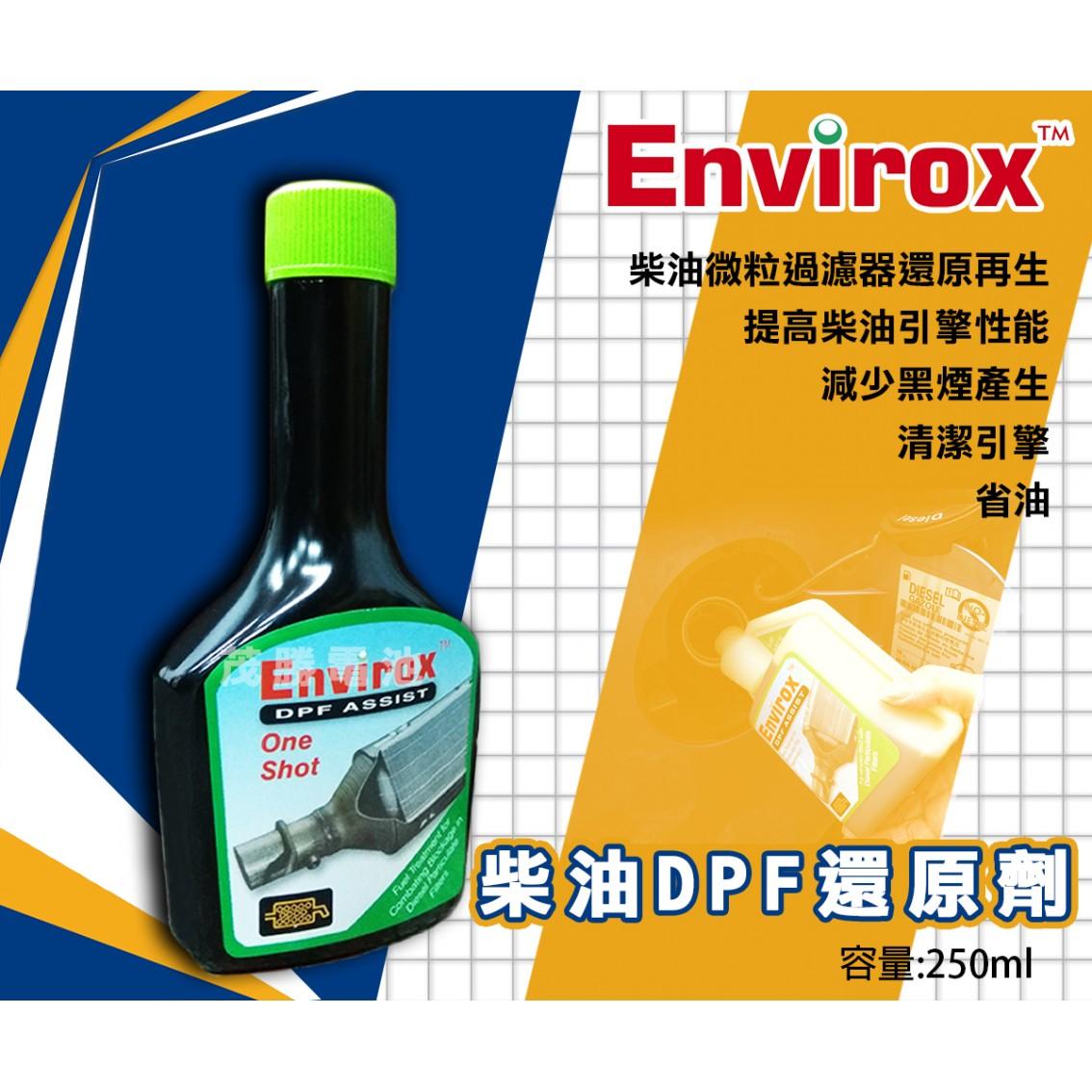 Envirox 柴油DPF還原劑 250ML