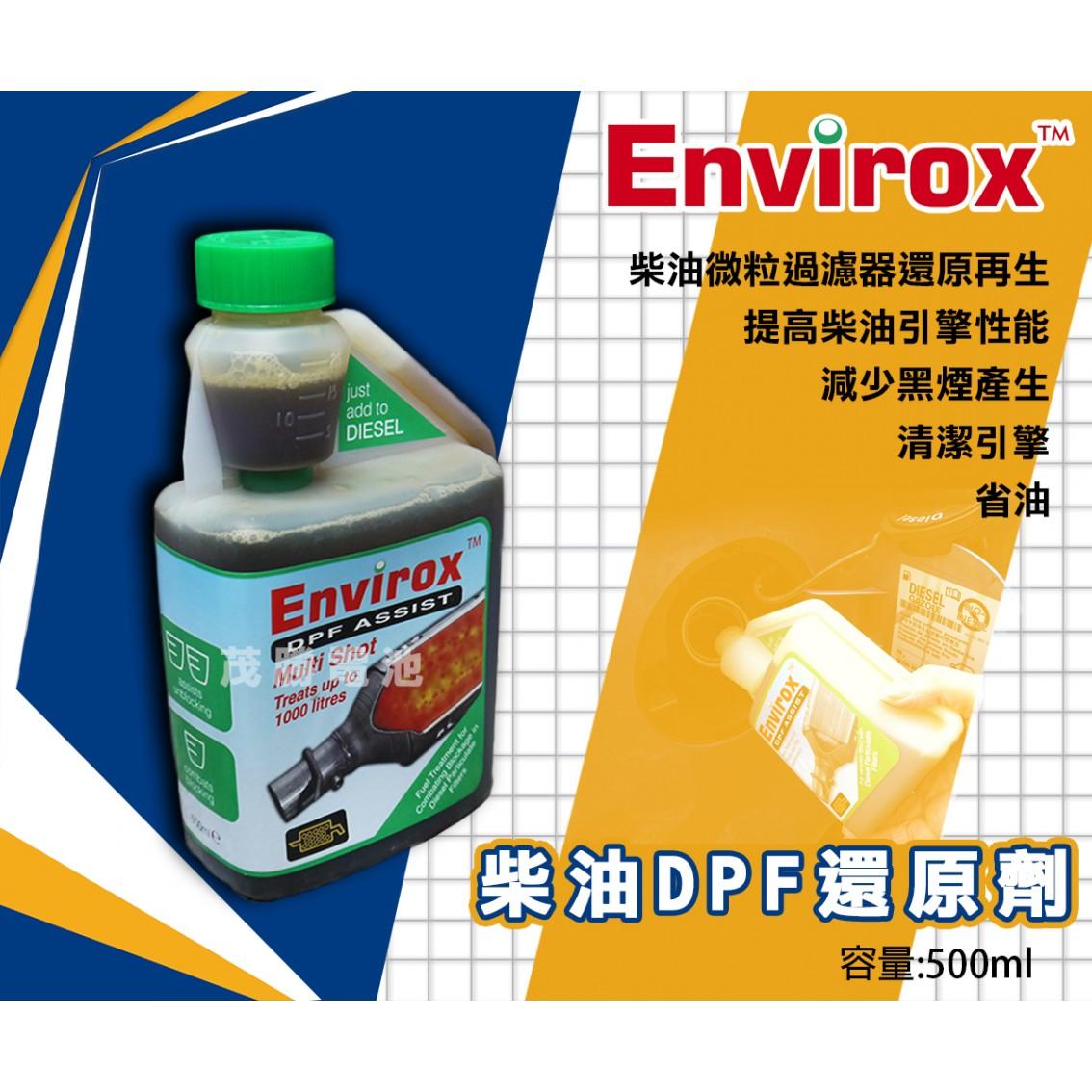 Envirox 柴油DPF還原劑 500ML