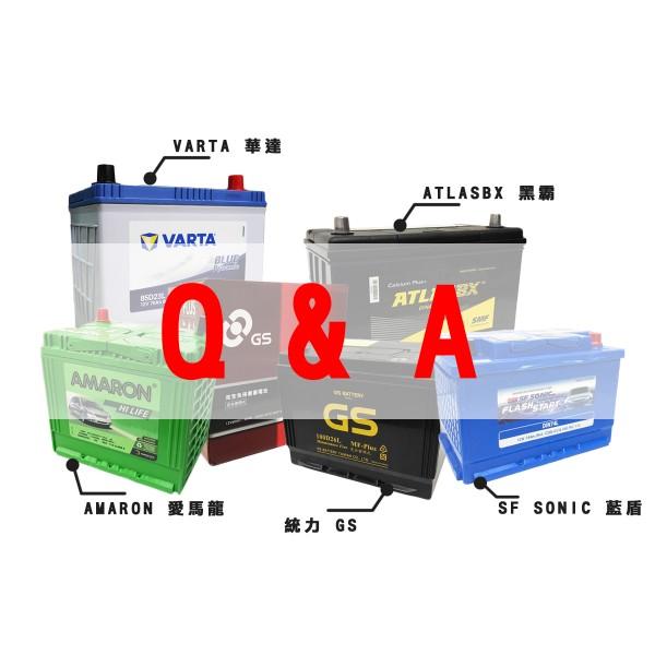 電瓶Q&A