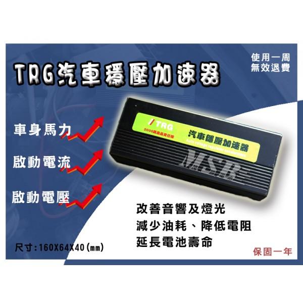 TRG 汽車穩壓加速器 安裝及實測