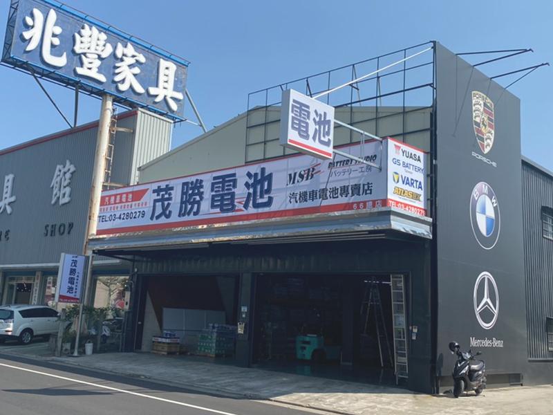 茂勝電池-桃園66總店