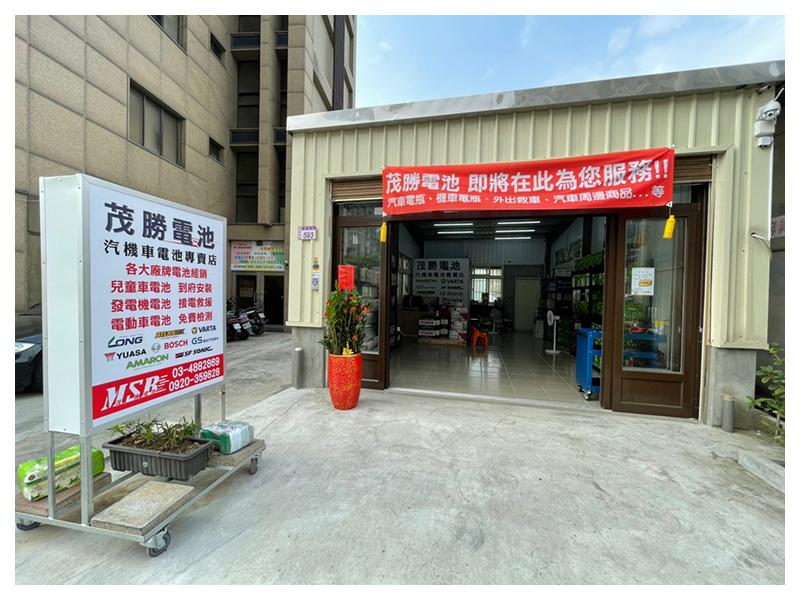 茂勝電池-桃園楊梅店