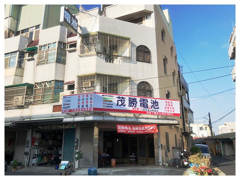 茂勝電池-台南下營店